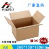 宏瑞6号五层特硬快递纸箱/邮政包装盒/厂家直供批发现货满99包邮