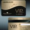 pvc会员卡定制 vip会员卡制作 会员卡定做 磁条贵宾卡设计