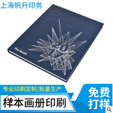 排版设计精装画册印刷无线胶装骑马钉宣传册图册样本说明书可定制