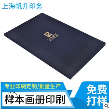 厂家直销企业宣传画册公司目录图册精装说明书样本印刷设计可定制