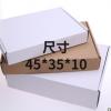 厂家直销45*35*10特硬白色飞机盒纸箱批发纸盒定做印刷纸板箱包邮