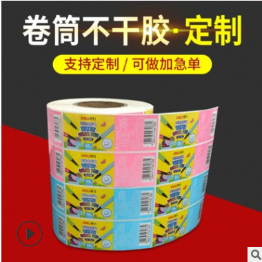 不干胶标签 logo贴纸 PVC卷筒标签 防伪标 可变数据二维码