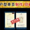 房地产户型单页印刷 户型图 置业计划书 高档户型图 楼书彩印