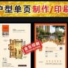 房地产户型单页印刷 户型图 高档户型图 置业计划书 DM单彩印