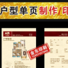 高档户型图 房地产户型单页印刷 户型图 置业计划书 DM单彩印
