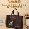 无纺布定做 覆膜手提袋 环保购物袋 广告宣传袋子印字加急
