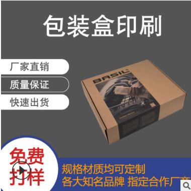 彩色纸盒飞机盒玩具盒 牛皮纸箱印刷 厂家直销 彩色产品印刷i定制