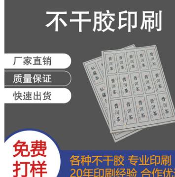 不干胶印刷 贴纸 食品不干胶印刷 不干胶定制 黑白铜版纸