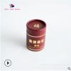 厂家直销 定做 茶叶 食品 外包装 纸筒 纸罐 可加铝箔