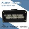 厂家直销紫外线uv固化灯打印机改装led灯固化机油墨固化
