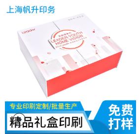 厂家订做礼品盒纸盒包装盒高档精品翻盖礼物盒子化妆品礼盒
