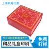 厂家批发定制高档礼品包装盒翻盖书本式礼盒天地盖高档翻盖硬纸盒