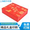 新年装饰礼物包装盒印刷通用包装礼盒批发定制大红喜庆节日礼品盒