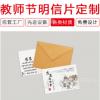 印刷定制明信片创意个性DIY明信片 贺卡定做免费设计LOGO
