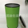 供应纸罐卷边茶叶包装化妆品食品饰品定制
