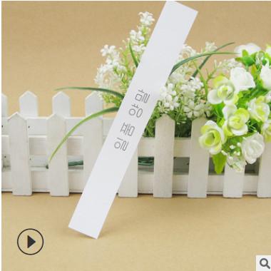 厂家定制 塑料盒腰封 装饰纸条 包装印刷条 产品横条 美化产品条