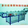 全自动多功能对联印刷机 喜庆春联印刷机 精密对联印刷机厂家