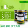 厂家直销高耐酒精耐磨丝印移印油墨中干型ABS/亚克力/PC/PVC油墨
