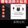 2019新版锂金属电池标航空警示标签防火易碎空运封箱贴纸标签定做