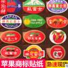 冰糖心苹果标签贴纸通用水果贴烫金商标果贴定制印刷logo厂家定做
