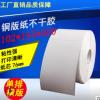 102*155*500(102x155)空白铜版不干胶贴纸 外箱唛头条码纸标签厂