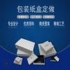 手机包装盒定制 高档礼品盒 手工盒厂家