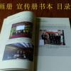 宣传折页印刷 说明书单张彩页 目录 画册宣传册印刷设计厂家定制