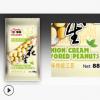 洋葱奶油味花生包装袋定制