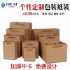 加厚牛皮纸袋茶叶手工特产手提袋 食品纸袋拎手袋定制加印LOGO