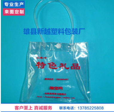 厂家直销 透明防水pvc手提袋 加工定做文具服装塑料包装袋