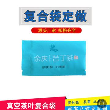 茶叶袋铝箔袋三封边真空铝箔复合袋干粮零食包装袋 厂家批发