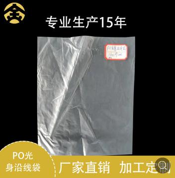 沿线袋 服装包装袋 饰品不干胶自粘胶袋可定制logo 透明沿线袋