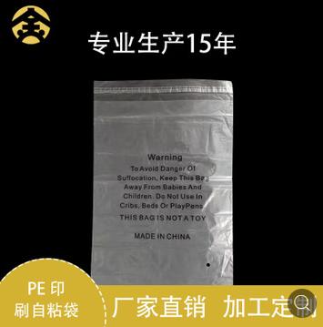 服装包装袋 透明塑料袋不干胶自粘袋 pe袋厂家定制印刷可加logo