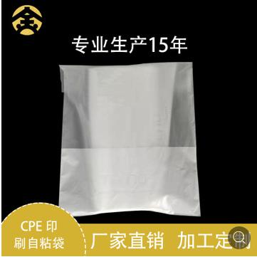 服装包装袋 透明塑料袋不干胶自粘袋 cpe自粘袋 可定制印刷logo