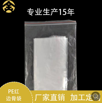 厂家定制 纸巾包装袋 印刷风琴袋 农膜大棚膜 纸巾手提袋