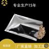 茶叶包装自封铝箔袋厂家定做 休闲食品包装袋可印logo
