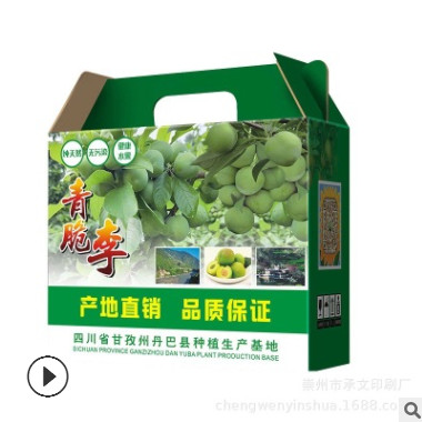 水果包装盒定做李子礼品包装箱纸盒特硬瓦楞彩箱通版纸箱厂家定制