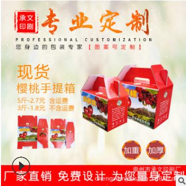 定制纸箱 樱桃手提箱礼盒 3斤5斤装 瓦楞礼品包装 水果包装盒批发