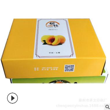 厂家纸箱定做彩色水果纸箱天地盖礼盒黄桃天地盖包装定制免费设计