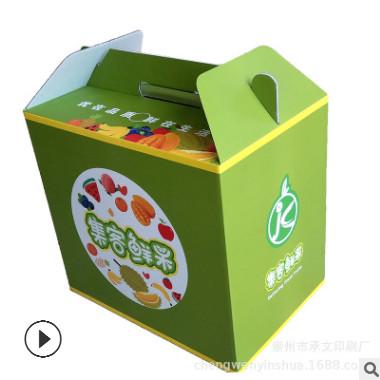 厂家纸箱定做水果纸箱手提水果瓦楞纸纸箱包装定制免费包装设计