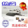 供应:MY1060A全自动模切机 压痕机 啤机 特价