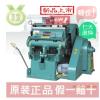 供应:ML-750 压痕机 厂家直销,品质有保证