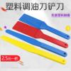 塑料调油刀,锡膏搅拌刀,塑胶铲墨刀,塑胶油墨铲刀墨铲