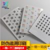 模内贴 热转印膜 花纸标签塑料制品印花数码加工不用制版