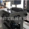卷筒不干胶分切机 商标分条机 双收卷 磁粉控制 150米/分钟
