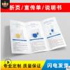 画册定制双面黑白产品说明书设计折页印刷宣传单定做海报单页印制