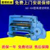 塑料裁纸机 薄膜高速切纸机 切纸速度快 切口整齐