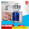 全自动电子称重包装机冷冻猪肉粒包装机牛肉片包装机械