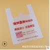 订做广告马夹袋方便袋厂家定制塑料背心袋 定做超市塑料袋