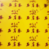 郑州月饼包装纸、复古桃酥包装纸防油纸、炸肉淋膜纸13953165476